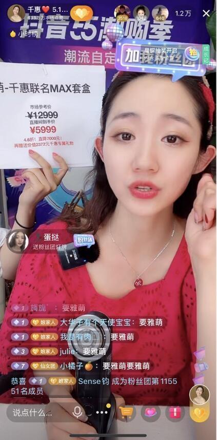 抖音电商助力素人主播千惠快速成长,开播3月单场GMV近3000万