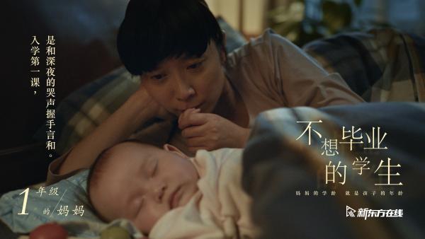平凡却煽人泪下,这家教育品牌的母亲节营销太走心了!