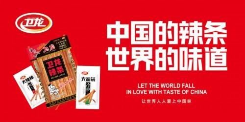 卫龙缘何成为国民品牌?让世界人人爱上中国味