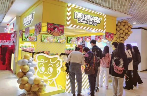 周黑鴨店麵全新升級,滿足年輕消費者日益增長的需求