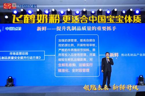 """飞鹤以""""高品质+新鲜""""核心优势,领跑国产乳制品行业"""