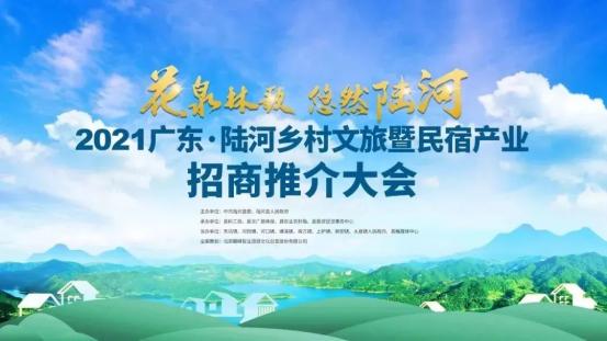 2021廣東·陸河鄉村文旅暨民宿產業招商推介大會成功舉辦