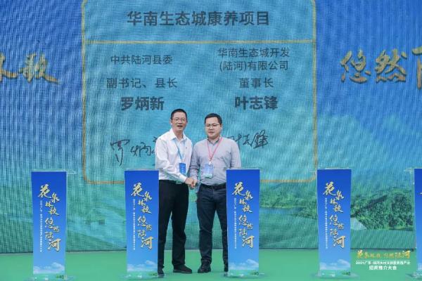 2021广东·陆河乡村文旅暨民宿产业招商推介大会成功举办