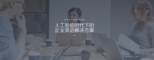 紧跟时代潮流,流利说通过AI智能科技助力企业国际型人才培养