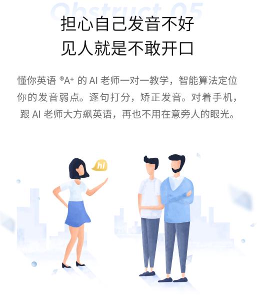 流利说自主研发AI人工智能老师,帮助用户快速提升英语口语水平