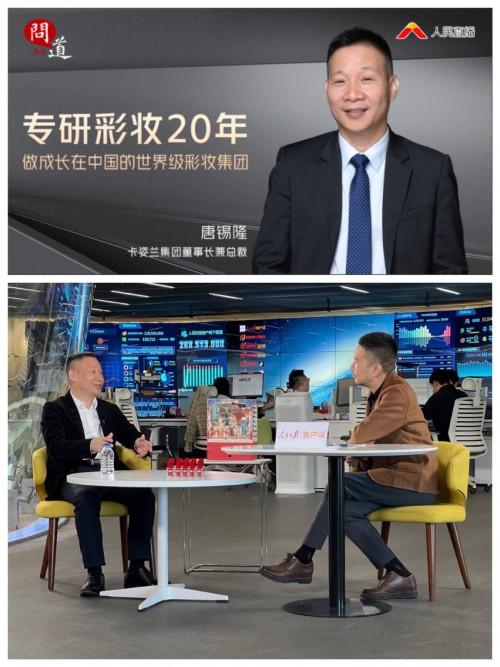 卡姿兰专研彩妆20年,引领中国品牌力量崛起