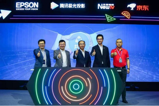 腾讯视频极光TV携手爱普生举办新品发布会刷新未来家庭影音娱乐体验