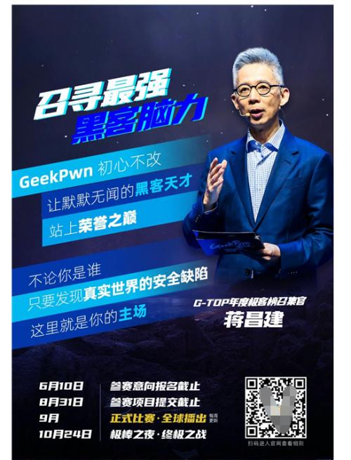 """""""踢馆""""极客版最强大脑是种什么体验?GeekPwn 2021启动全球招募"""