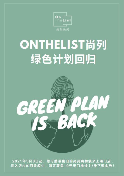 "OnTheList绿色发展计划回归 ""Green Plan Is Back"""