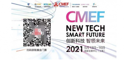 创新科技 智领未来 聚焦十四五,CMEF与您共迎医疗科技大时代