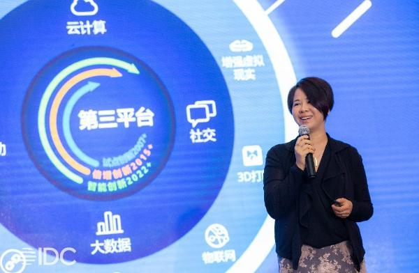 IDC: 一切才刚刚开始——产业求变,科创未来