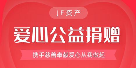 JF资产:十年育树百年育人,帮扶教育从不停歇!