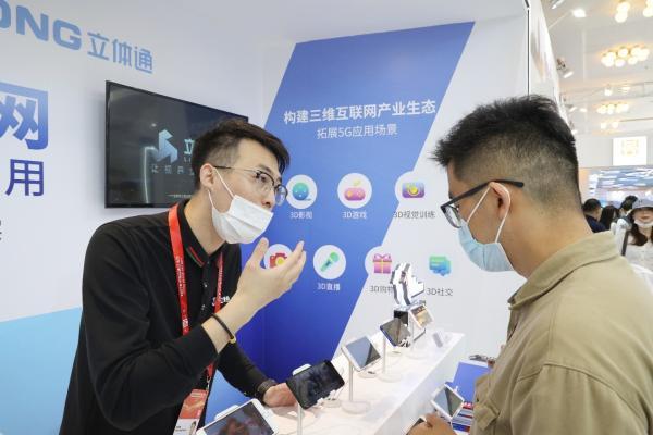 2021年中国自主品牌日,立体通携裸眼3D技术亮相