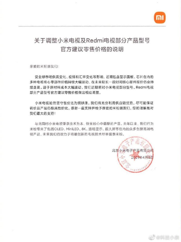 Redmi MAX 86涨价超千元,巨幕电视性价比不再有?