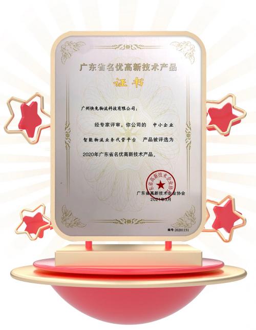 喜讯!快运兔荣登广东省名优高新技术产品榜