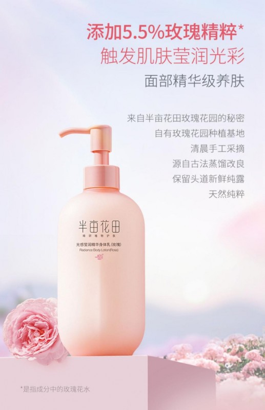 半亩花田&2021中国化妆品趋势大会,客户需求是中国化妆品行业未来的趋势