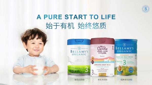 贝拉米与京东国际战略合作,携手推进贝拉米首款有机羊奶粉强势登场