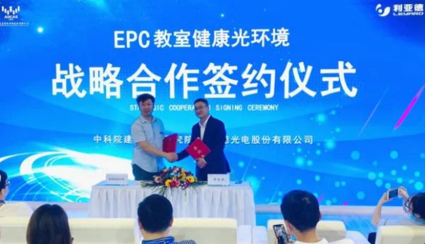 利亚德携多款产品和方案亮相第79届中国教育装备展,实力获行业认可