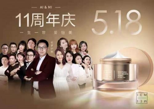 11年风雨兼程,爱怡美还将为国产护肤市场带来哪些惊喜?