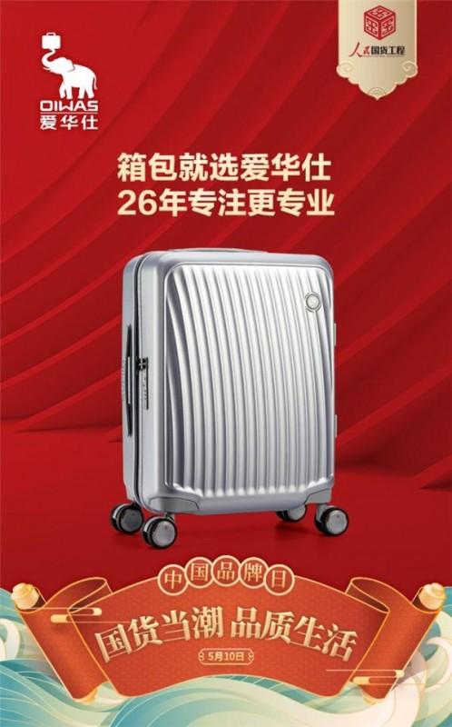 专注品质,匠心独运:爱华仕箱包诠释中国品牌力量
