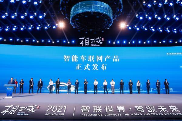 亮相第三届全球智能驾驶峰会,曹操出行布局未来智能出行