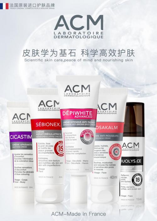 破解时光机密,ACM精纯鲜活维C精华液让肌肤焕发活力