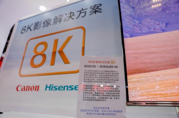 海信、佳能联合推进8K影像解决方案,带来全新视觉体验