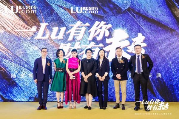 「LU」有你 财有未来——陆金所VIP财富沙龙暨自心社成立庆典圆满举行