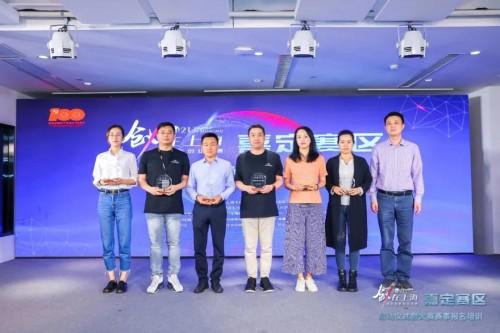 """2021""""创•在上海""""国际创新创业大赛嘉定赛区启动仪式暨赛事培训在上海嘉定双创街举行"""