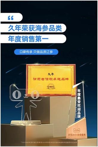 久年携手京东生鲜联合发布团体标准推动大连海参品类规范升级