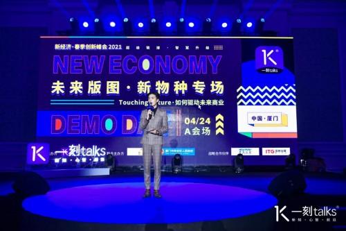 """风变科技刘克亮出席""""新经济春季创新峰会"""", 探讨技术与教育的融合之路"""