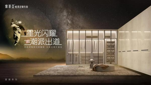 """新品上市 迎合Z世代家居审美,索菲亚打造高颜价比""""星品""""!"""