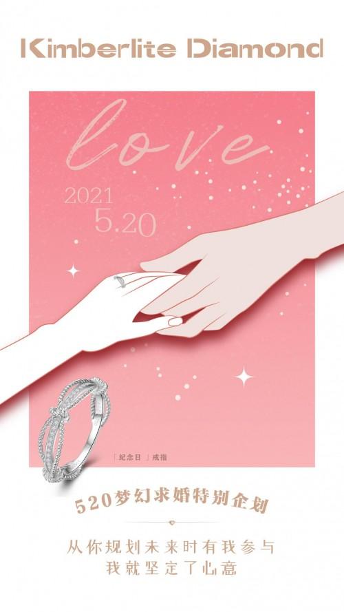 金伯利钻石520限定礼遇,梦幻求婚进行时!