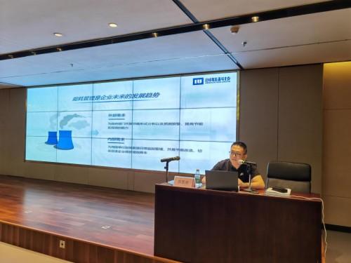 创联科技应邀出席佛山市重点用能单位节能管理培训会议