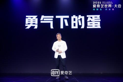 爱奇艺专业内容业务群(PCG)总裁兼首席内容官王晓晖:专注作品本身的力量 成就令人尊敬的行业