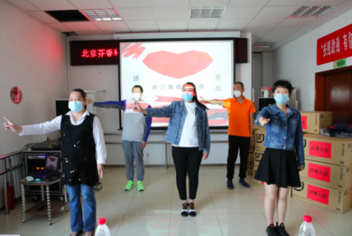 全国助残日,芬香联合北京西三旗街道举办爱心公益捐赠活动!
