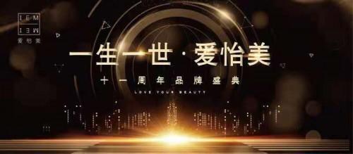 爱怡美11周年庆来袭,创始人老罗分享心酸创业路