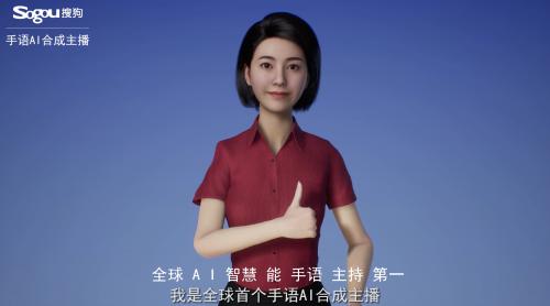"""搜狗发布全球首个手语AI合成主播,""""黑科技""""造福听障人士"""