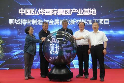 国际先进制造技术重大项目落地山东聊城