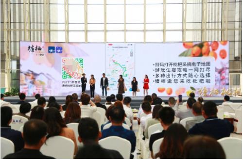 第二十三届中国杭州塘栖枇杷节开幕