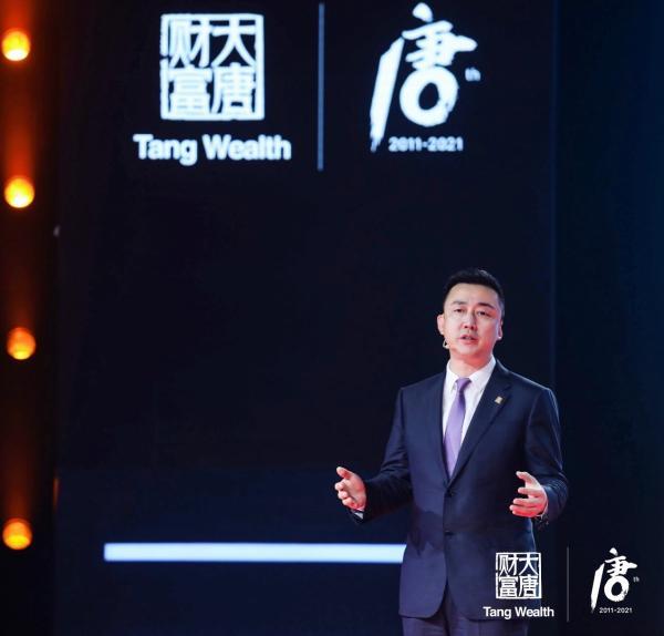 """行业瞩目 """"大唐财富+""""品牌盛典荣耀绽放"""