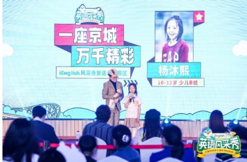 时代少年风采:iEnglish英语风采秀首站在北京落幕