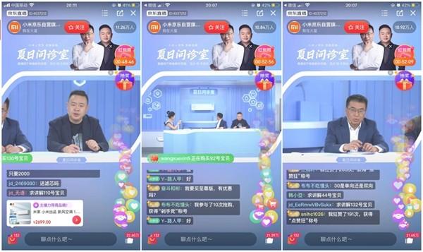 """新品首销即成""""双冠王"""" 小米新风空调预演京东618大卖场景"""
