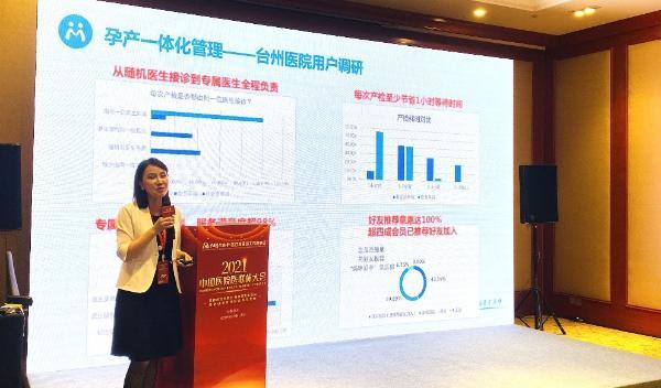 2021中国医院医联体大会开幕,微脉全病程管理助力城市医疗集团发展