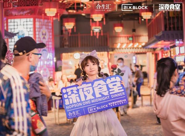 北京朝阳合生汇深夜食堂璀耀开启 夜经济点亮城市活力
