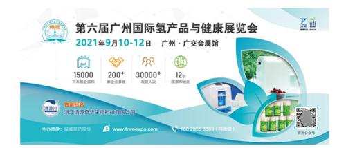 创新氢科技 第六届广州国际氢产品展9月广州举行