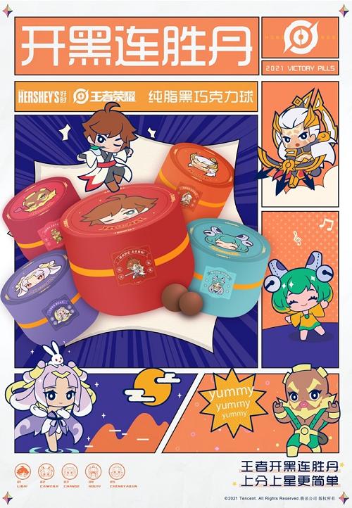 """王者荣耀 x 好时巧克力跨界联名""""开黑连胜丹"""",上分上星更简单!"""