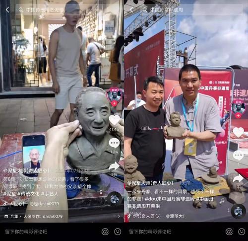 """第二届中国丹寨非遗周开幕,""""闻叔的伞""""等五名抖音创作者获颁""""非遗传播大使"""""""