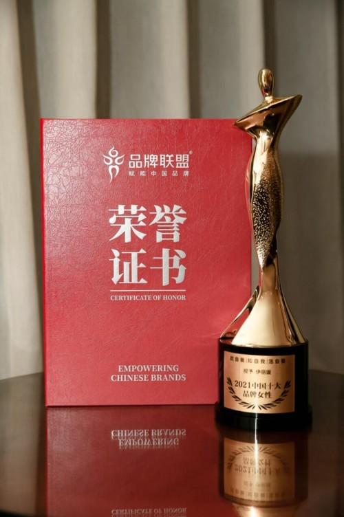 """伊丽媛荣获""""2021中国十大品牌女性奖"""",聆听女性声音,见证女性风采!"""