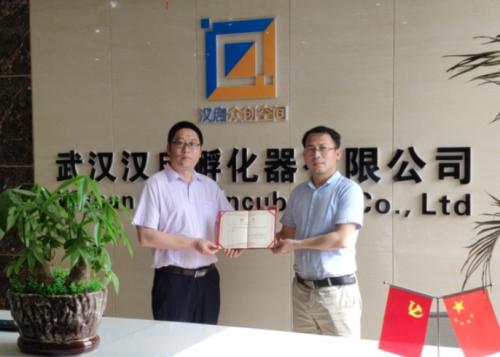 武汉汉启孵化器有限公司创业培训及导师聘任仪式